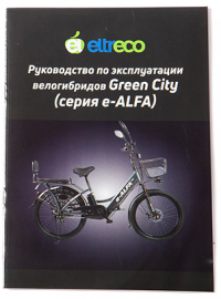 Велогибрид GREEN CITY e-ALFA Fat