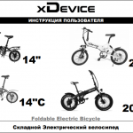 Электровелосипед xDevice xBicycle 14